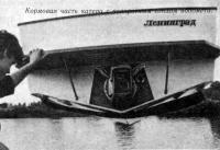 Кормовая часть катера с поворотным соплом водомета