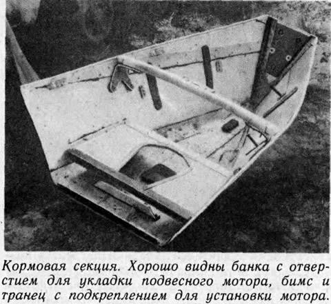 Кормовая секция лодки