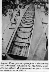 Корпус 18-метрового тримарана с диагональной шпоновой обшивкой