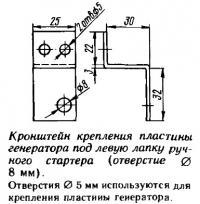 Кронштейн крепления пластины генератора под левую лапку ручного стартера