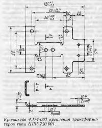 Кронштейн крепления трансформаторов