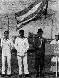 Кубинская делегация на регате «Дружба-84»