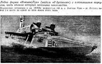 Лодка фирмы «Ньюмэн/Луи» (модель «д'Артаньян»)