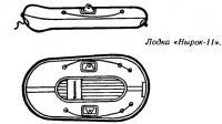 Лодка «Нырок-11»