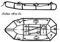Лодка «Язь-2»