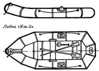 Лодка «Язь-3»