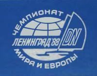 Логотип Чемпионата мира и Европы-88