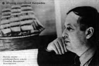 Мастер спорта международного класса Геннадий Коломенский