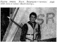 Мастер спорта Женя Богатырев