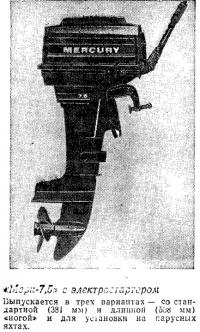 «Мерк-7,5» с электростартером