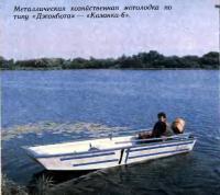 Металлическая хозяйственная мотолодка по типу «Джонбота» — «Казанка-6»