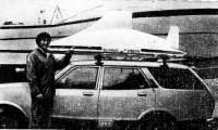 Микро-яхта на верхнем багажнике автомобиля