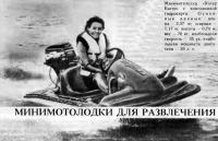 Минимотолодка «Уотер Багги»
