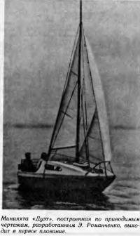 Минияхта «Дуэт», построенная по приводимым чертежам