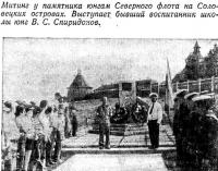 Митинг у памятника юнгам Северного флота на Соловецких островах