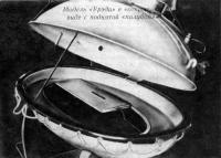 Модель «Урэда» в открытом виде с поднятой палубой