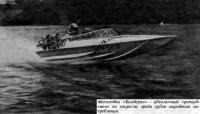 Мотолодка «Болдерая» абсолютный «рекордсмен» по скорости среди СНП