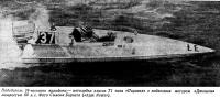 Мотолодка класса Т1 типа «Пиранья» с подвесным мотором «Джонсон»