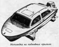 Мотолодка на подводных крыльях