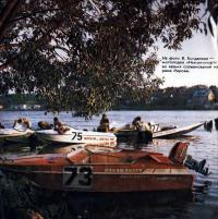 Мотолодка «Неман-спорт» во время соревнований на реке Нарове