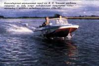 Мотолодка с носовым подводным крылом «Обь-3М»