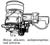 Мотор «Салют» модернизированный автором