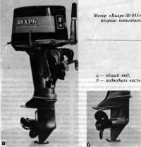 Мотор «Вихрь-30-011» второго поколения