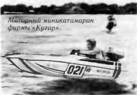 Моторный миникатамаран фирмы «Кугар»