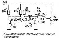 Мультивибратор прерывистого питания индикатора
