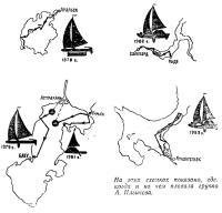 На этих схемках показано где и на чем плавала группа А. Ильичева