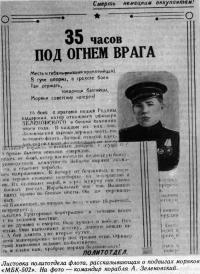На фото командир корабля А. Зеленовский