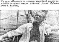 На руле «Панагии» ее капитан Анатолий Ильич Дубенко