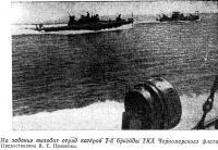 На задание выходит отряд катеров 2-й бригады ТКА Черноморского флота