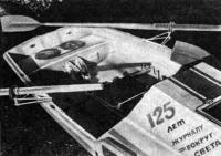 Надпись на борту «125-лет журналу Вокруг света»