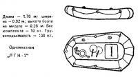 Надувная лодка «ЛГН-1»
