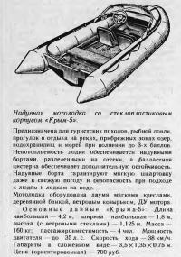 Надувная мотолодка со стеклопластиковым корпусом «Крым-5»