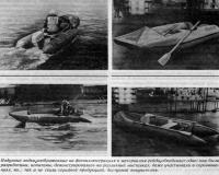 Надувные лодки к материалам рейда