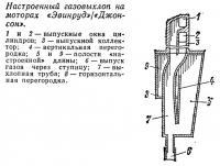 Настроенный газовыхлоп на моторах «Эвинруд»/«Джонсон»