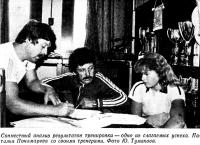 Наталья Пономарева со своими тренерами