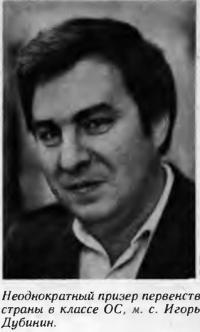 Неоднократный призер первенств страны в классе ОС, м.с. Игорь Дубинин