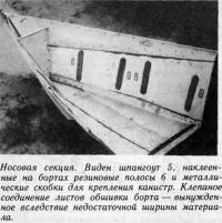 Носовая секция лодки
