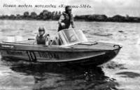 Новая модель мотолодки «Казанка-5М4»
