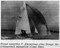 Новый швертбот Р. Джонстона «One Design 14»