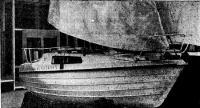 Новый вариант популярной стеклопластиковой мини-яхты «Ассоль-3»