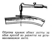 Обрезка кромок обоих листов за один проход по разметке на устанавливаемом листе