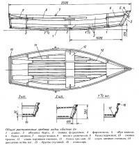 Общее расположение гребной лодки «Ботник-2»