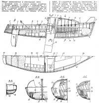 Общее расположение и конструкция яхты