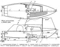 Общее расположение и обводы судна