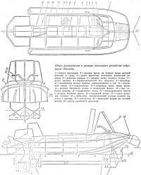 Общее расположение и размеры крыльевого устройства гидроцикла «Каскад»
