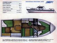 Общее расположение катера «Сивуч»